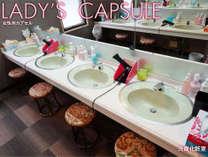 サニタリールームには化粧水・乳液・メイク落とし等のアメニティ完備(女性専用)