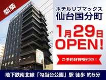 1月29日OPEN!!