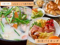 朝食【期間限定】2019/2/1~3/31「心もほっこり鮭の粕汁」