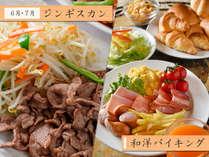 朝食【期間限定】6/1~7/31「ジンギスカンのじゅーじゅー焼き」