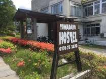 ホステル看板1