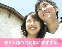 [カップルプラン・素泊り]☆自然に囲まれたデートスポット☆