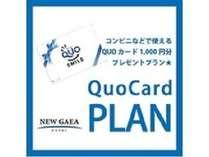 [ビジネス応援・素泊り]QUOカード500円付