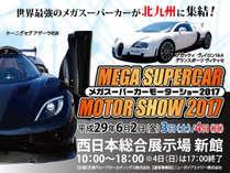 ☆★【数量限定!】メガスーパーカーモーターショーチケット付プラン♪★☆