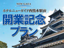 【祝!開業記念】【ポイント6%】ホテルニューガイア西熊本駅前オープン記念プラン