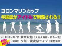 ≪禁煙≫ヨロンマリンカップ限定プラン☆バストイレ別(共同) スタンダードプラン(素泊まり)