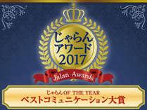 じゃらんアワード2017「ベストコミュニケーション大賞」受賞!!