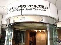 ホテルクラウンヒルズ徳山