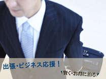 【ビジネス膳】お気軽&お手軽に泊まれる山梨名物ほうとうプラン[1泊2食付]