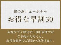 <早割30★10%引き>【夏季限定】特典満載!夏を楽しむラッキーサマープラン♪