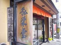 【街歩き】温泉街の中の老舗和菓子屋「弘栄堂」さん。天皇陛下献上の