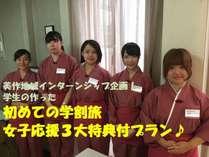 【じゃらん限定】 初めての学割旅 女子応援3大特典付プラン♪