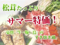 牛・豚・鳥の三種と松茸のすき焼きをお楽しみください