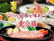 【お二人限定~部屋食~】 違うお料理を二人で分け合って美味しさ2倍♪ ≪ステーキ&瀬戸内会席≫