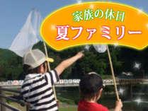 【ファミリープラン・デラックス】 ~夏の家族旅行はおまかせ♪ お子様料金2,500円!~