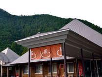 自然の中にたたずむ当館。国道沿いの当館は道の駅やコンビニが併設されています。