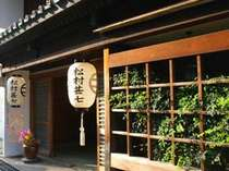 料亭旅館板甚 (福井県)