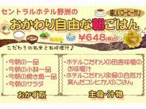 【おかわり自由な朝ごはん♪】2017年10月2日~new朝食!こだわりの和朝食で朝のエネルギーをチャージ!