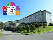 ミキハウス子育て総研「ウェルカムベビーのお宿」認定ホテル