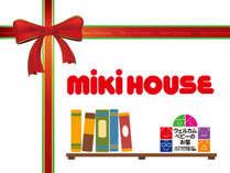 【ミキハウス絵本付きプラン販売中】絵本のクリスマスプレゼント♪年齢に合わせて選べる楽しい絵本!