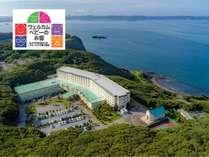 大房岬に佇む海と自然に囲まれたホテルです。