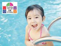 【宿泊者プール無料】夏はプールでお子様の水着デビュー!