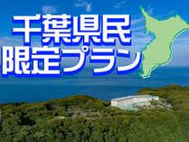 千葉県民限定プラン!海の見えるリゾートホテルでリフレッシュ!