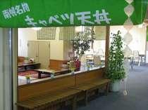 名物料理きゃべつ天丼(780円)や豊富なメニューを取り揃えてお待ちしております。