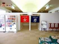 本館浴場入口(主浴槽・香り湯・打たせ湯・樽露天風呂・サウナ・水風呂)