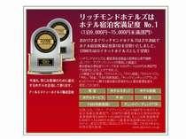 リッチモンドホテル東京目白(ロイネットホテルズ)