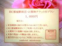 コンビニ¥1000チケットプラン  素泊まり