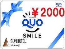 【QUO編】:クオカード2000プラン 朝食付