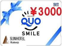 【QUO編】:クオカード3000プラン 朝食付