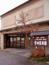 宮田屋旅館