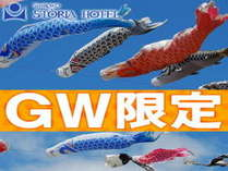 【GW】今年のGWはどこに行くッ(^0^)/?
