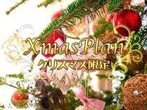 【クリスマスフェアー】期間限定ハーフディナー&クリスマスバイキングプラン♪
