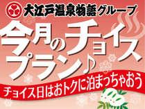 【じゃらん限定】選べるチョイスプラン!東照宮献上醤油又は館内利用券付!