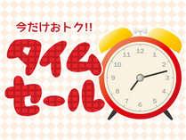 【じゃらん限定】冬・春のタイムセール!特典アルコールワンドリンク付!