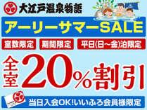 大江戸温泉物語アーリーサマーSALE(20%割引)