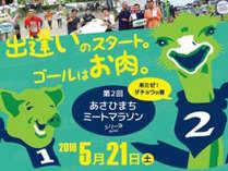 ★第2回あさひまちミートマラソン開催記念プラン★ 【1泊2食付】