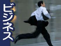 【ビジネス限定】温泉で癒されよう☆特典付き!ビジネスマン応援プラン≪2食付≫