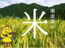 ≪秋の実りに感謝≫先着30組様限定★福島県産の新米〔10kg〕プレゼント!【1泊2食付】