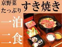 一泊二食夕食オリジナルすき焼き朝食精進料理「泉仙」