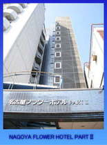 ようこそ、名古屋フラワーホテルPARTⅡへ。