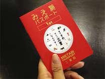 じゃらん限定★みえ旅パスポート&ガイドブック付プラン(朝食付)