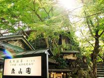 【外観】鯖街道から三千院の門前に移って160年。石段を上がった先に旅館の入り口がございます。