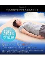 「浮いて眠る」ブレスエアーマットで快適♪