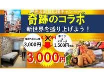 新世界人気串カツ『横綱』さんとのコラボ、で750円のチケットがお1人様毎に1枚付いてくるの目玉企画!