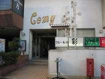 ホテルコミー (神奈川県)