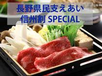 長野県民支えあい 信州割SPECIALでお得に宿泊!